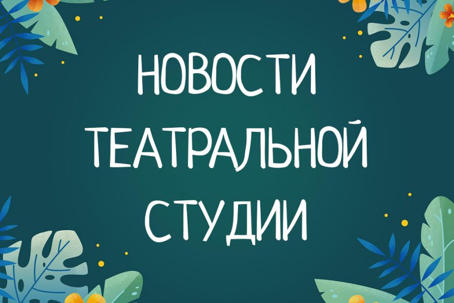 novosti_school